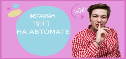 как раскрутить instagram быстро