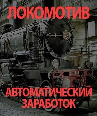 Автоматический заработок - курс Локомотив