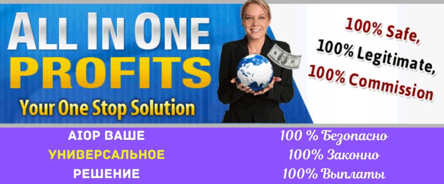 AIOP лучший онлайн бизнес