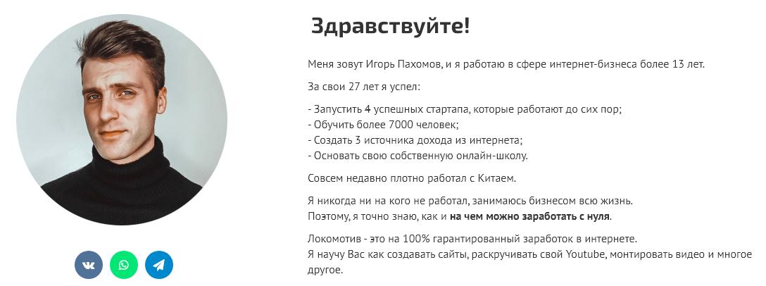 Игорь Пахомов курс ЛОКОМОТИВ