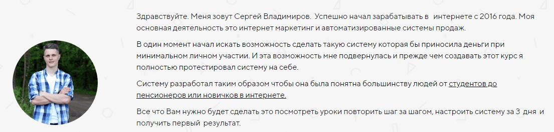 Курс РАКЕТА